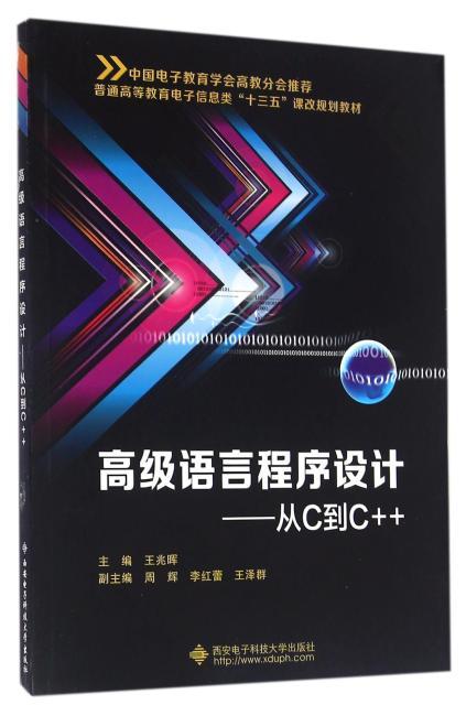 高级语言程序设计——从C到C++
