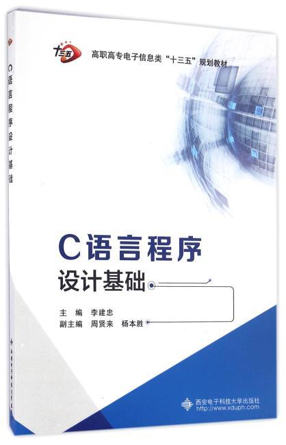 C语言程序设计基础(高职 李建忠)