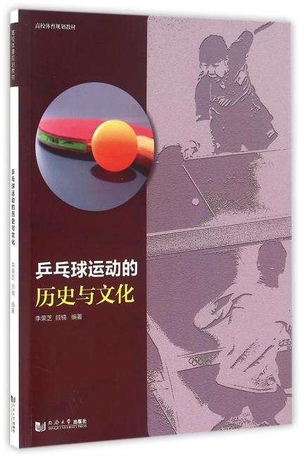 乒乓球运动的历史与文化