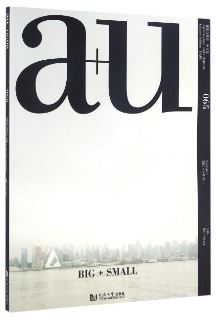 a+u 建筑与都市(065):BIG+SMALL