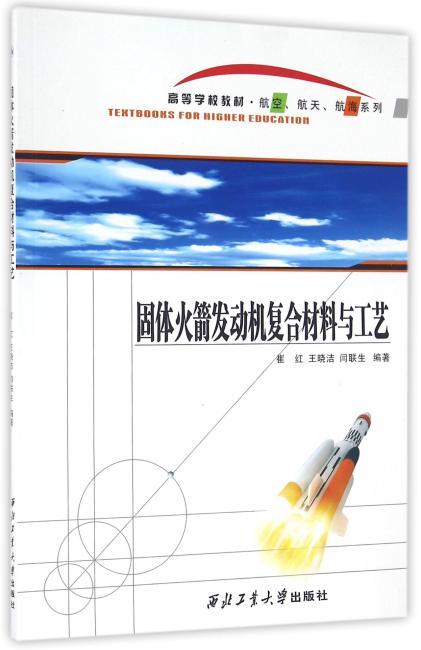 固体火箭发动机复合材料与工艺