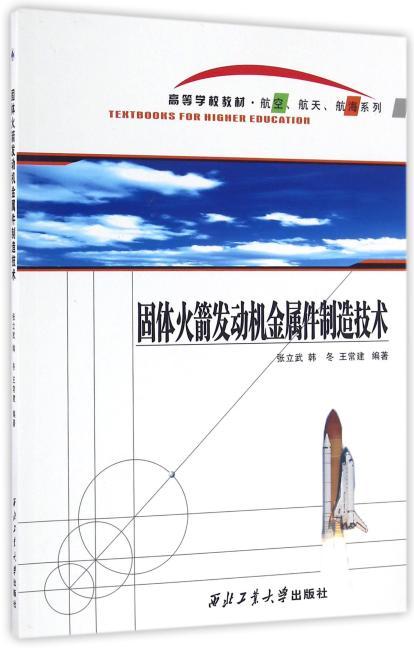 固体火箭发动机金属件制造技术