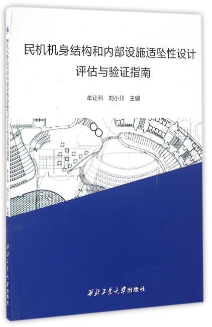 民机机身结构和内部设施适坠性设计评估与验证指南