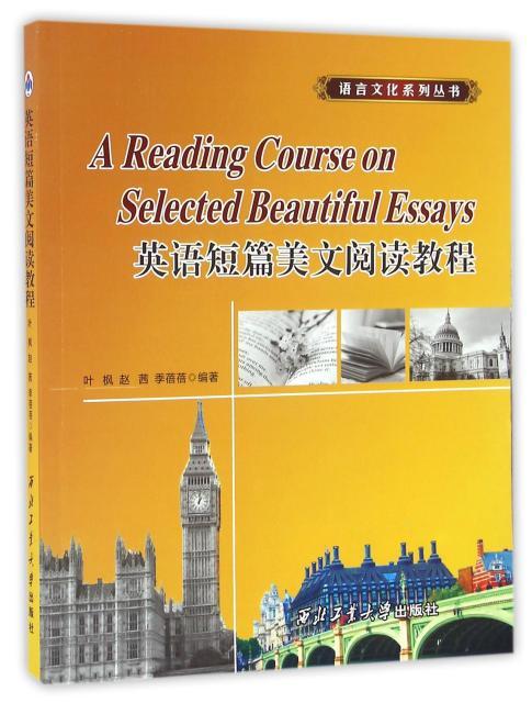 英语短篇美文阅读教程