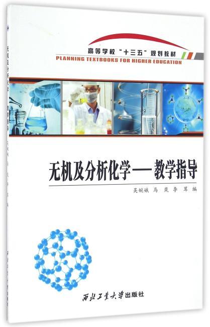 无机及分析化学——教学指导