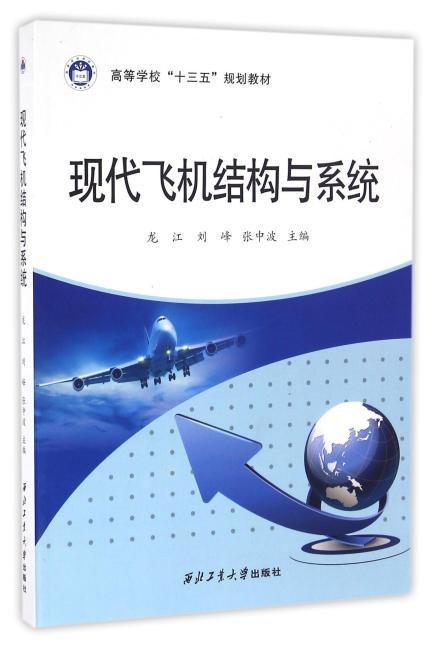 现代飞机结构与系统