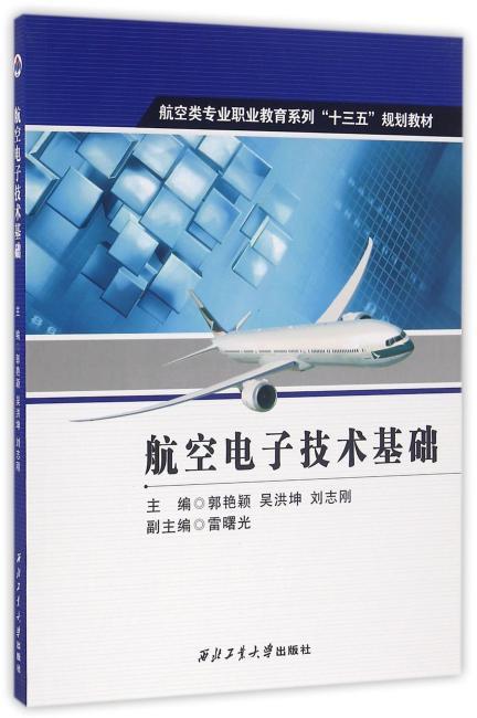 航空电子技术基础