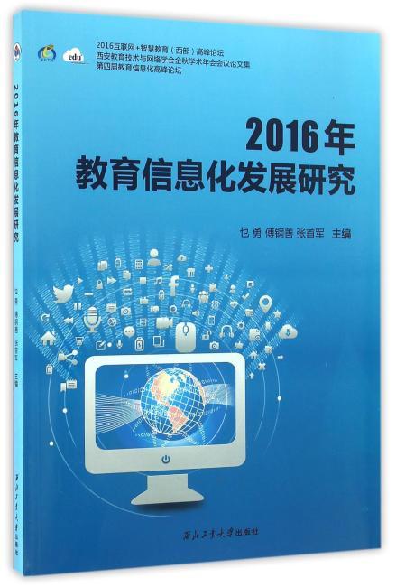 2016年教育信息化发展研究
