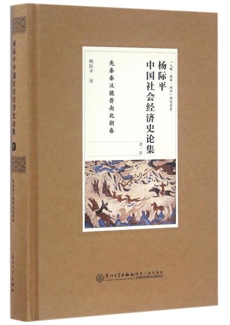 杨际平中国社会经济史论集:先秦秦汉魏晋南北朝卷