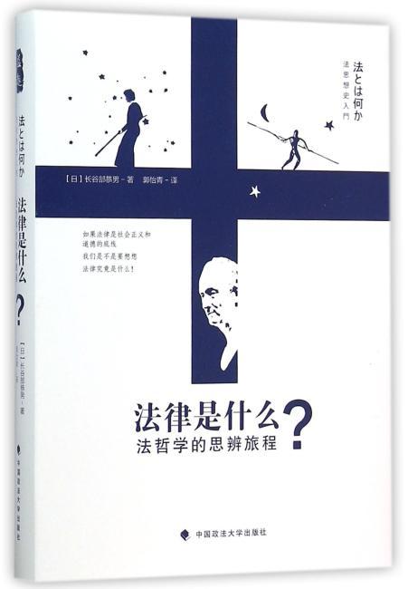 法律是什么——法哲学的思辨旅程