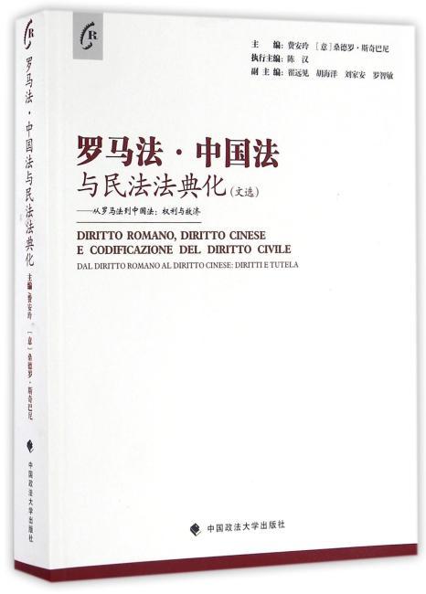 罗马法 中国法与民法法典化(文选)——从罗马法到中国法:权利与救济
