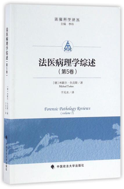 法医病理学综述  第五卷