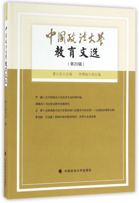 中国政法大学教育文选第20辑