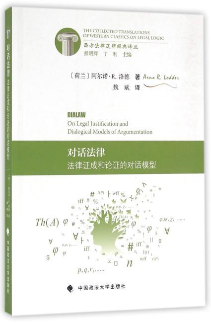 对话法律——法律证成和论证的对话模型