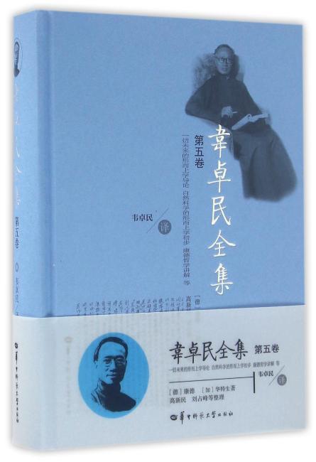 韦卓民全集 第五卷