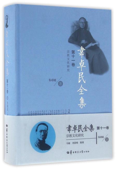 韦卓民全集 第十一卷