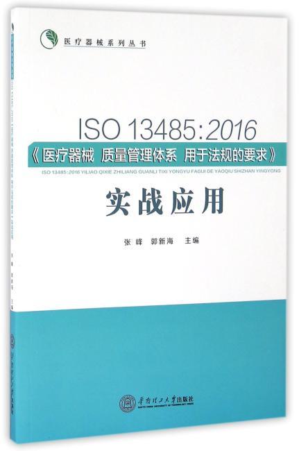 ISO13485:2016《医疗器械质量管理体系用于法规的要求》实战应用