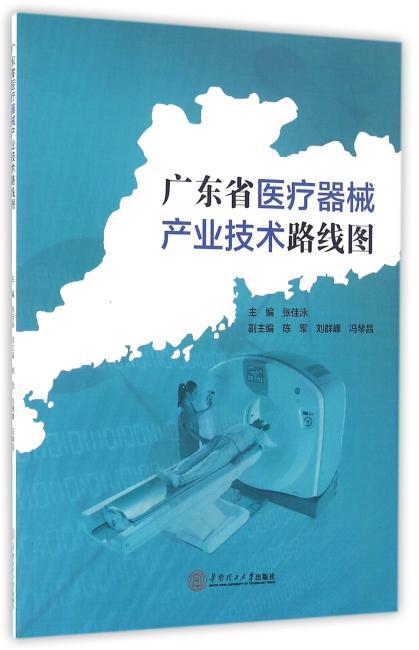 广东省医疗器械产业技术路线图