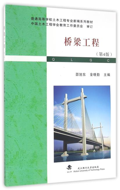 桥梁工程(第4版)
