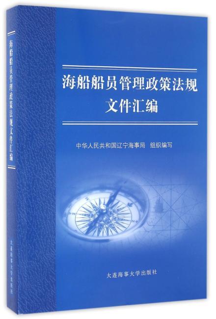 海船船员管理政策法规文件汇编