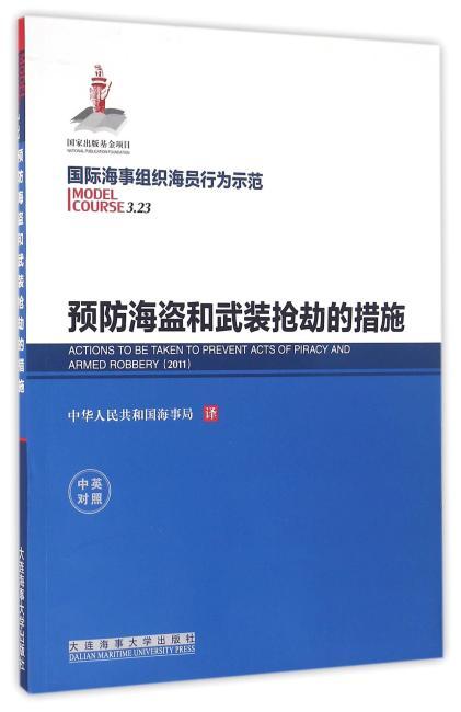 预防海盗和武装抢劫的措施(3.23)(国际海事组织海员行为示范)