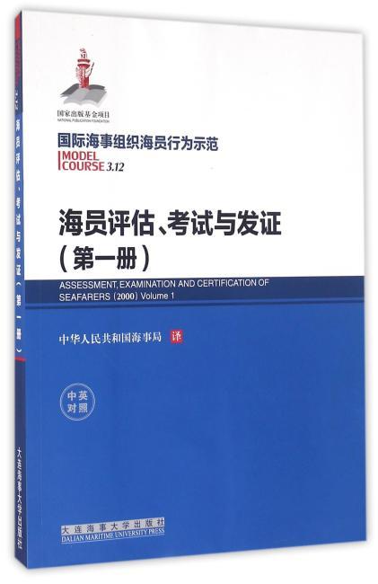 海员评估、考试与发证(第一册)(3.12)(国际海事组织海员行为示范)