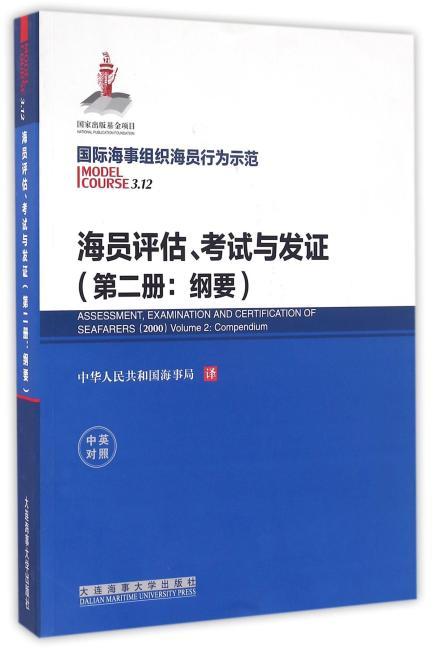 海员评估、考试与发证(第二册:纲要(3.12)(国际海事组织海员行为示范)