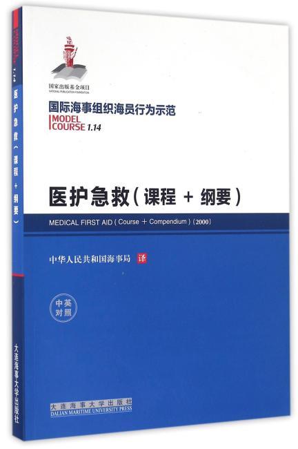 医护急救(1.14)(国际海事组织海员行为示范)