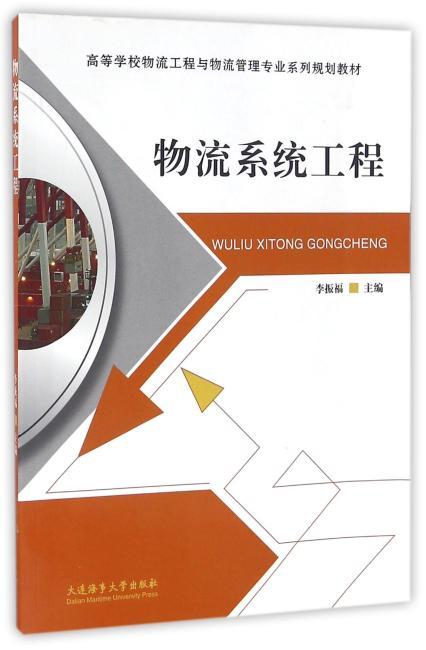 物流系统工程(高等学校物流工程与物流管理专业系列规划教材)