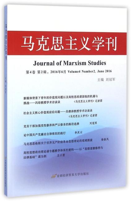 马克思主义学刊(2016年第2辑)