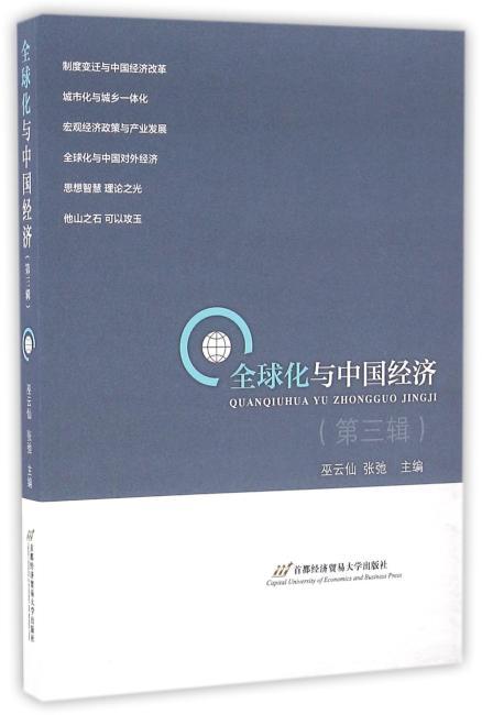全球化与中国经济(第三辑)