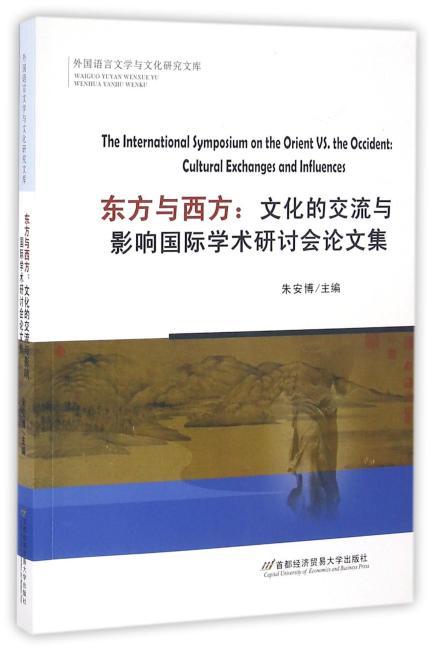 东方与西方:文化的交流与影响国际学术研讨会论文集