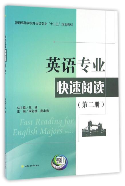 英语专业快速阅读(第二册)