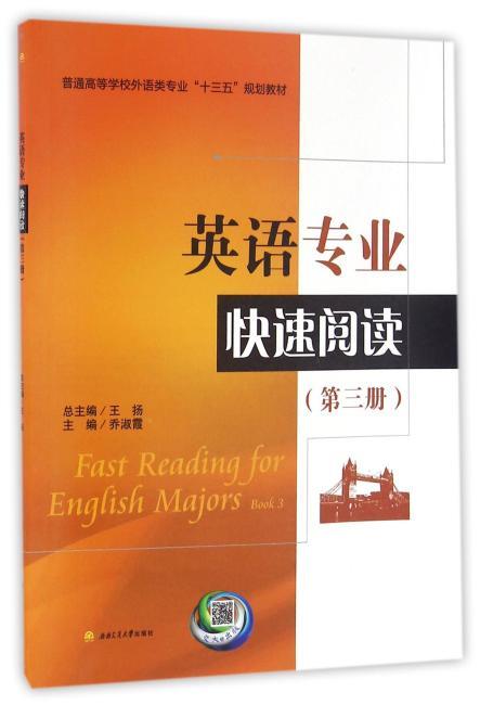 英语专业快速阅读(第三册)