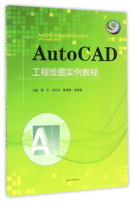 AutoCAD工程绘图实例教程