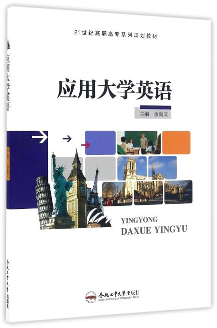应用大学英语