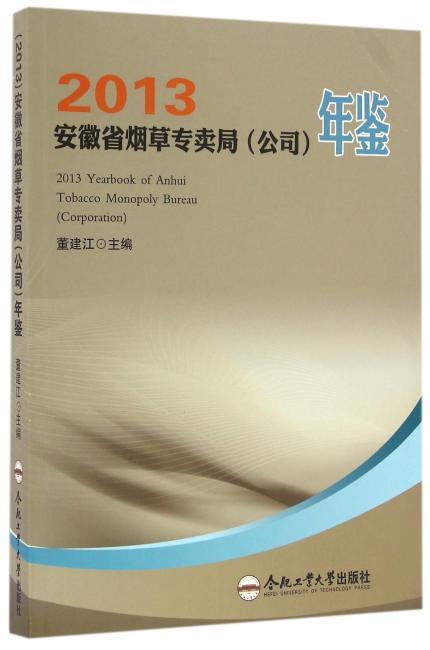 安徽省烟草专卖局(公司)年鉴(2013)