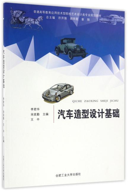 (卓越设计师系列规划教材)汽车造型设计基础