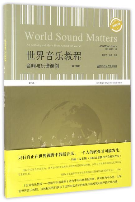 世界音乐教程——音响与乐谱课例(第2版)