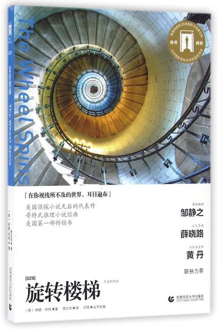 奥斯卡经典文库—旋转楼梯