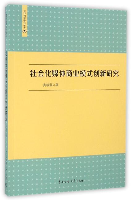 社会化媒体商业模式创新研究