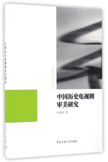 中国历史电视剧审美研究