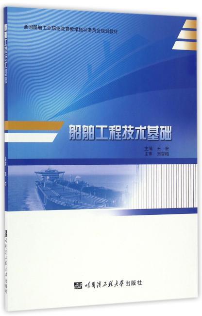 船舶工程技术基础