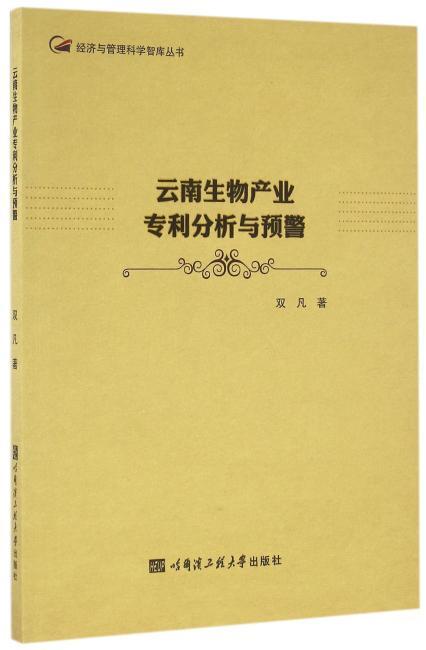 云南生物产业专利分析与预警
