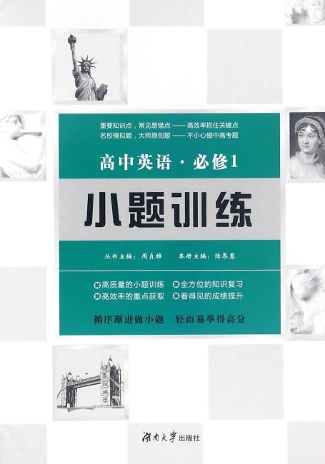 高中英语小题训练·必修1