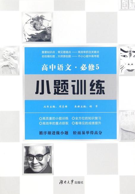 高中语文小题训练·必修5