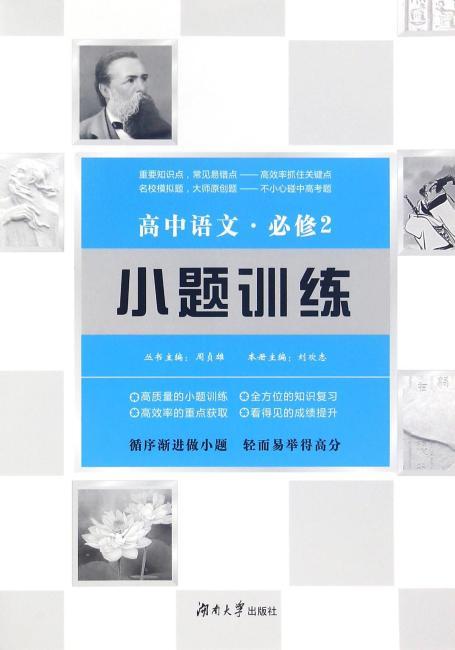 高中语文小题训练·必修2
