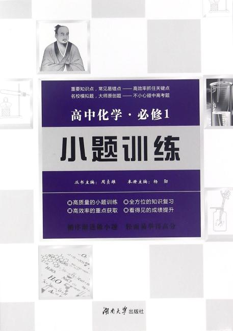 高中化学小题训练·必修1