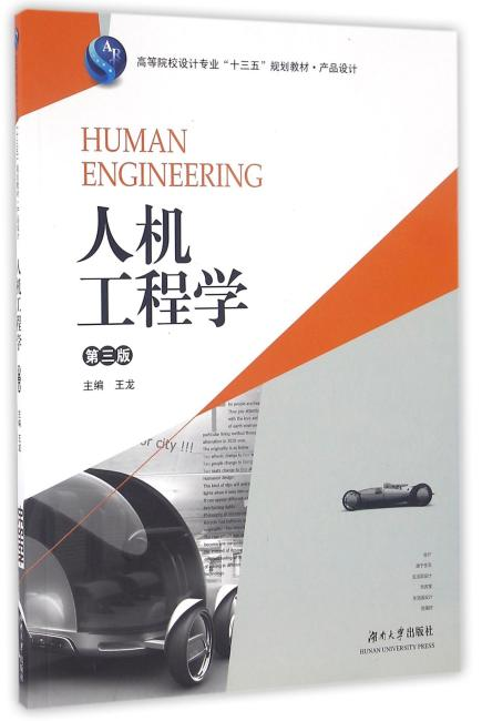 人机工程学(第三版)