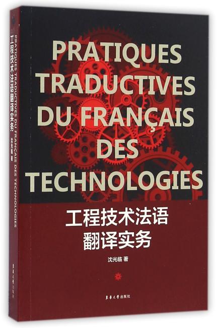 工程技术法语翻译实务